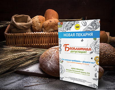 Flyer for bakery. Флаер для пекарни.