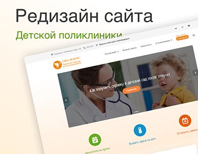 Дизайн сайта детской поликлиники