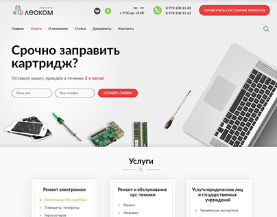 Сервис-центр leokom http://leokom.org/