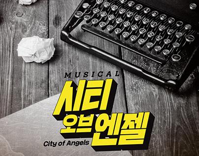 뮤지컬 '시티 오브 엔젤' (MusicalPoster,City of Angels, 2019)