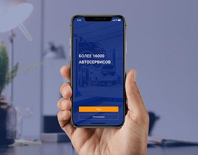 Приложение авто сервиса / Auto service application