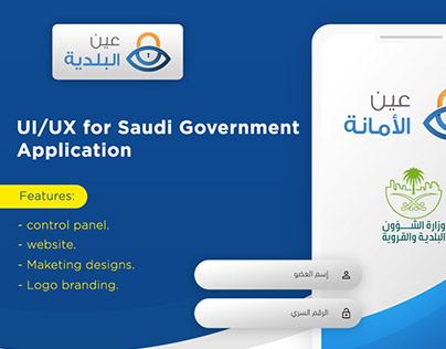 Suadi Government app ein elbldia