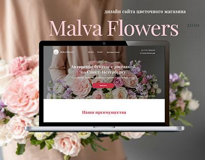 Malva Flowers сайт цветочного магазина