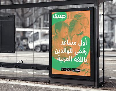 Sadeq App for Parents in Arabic