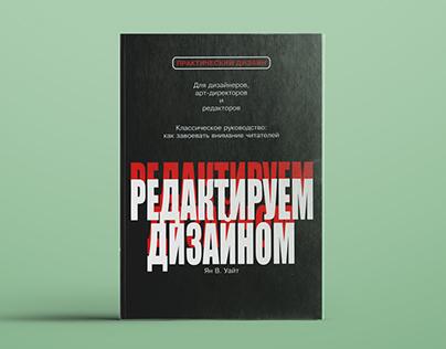 Продающая страница книги «Редактируем дизайном»