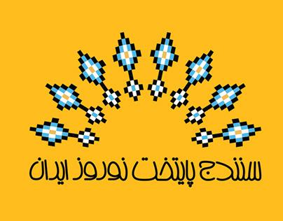 Nowruz sanandaj branding