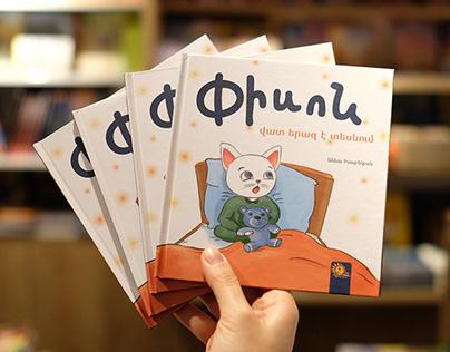 """Children's book """"Piso"""""""