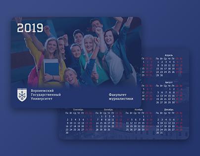 Календарик для университета