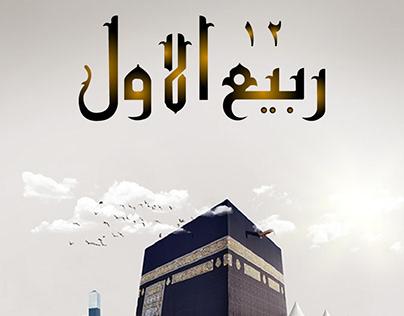 Eid Milad un Nabi Post 2021 | Rabi ul Awal Post Design