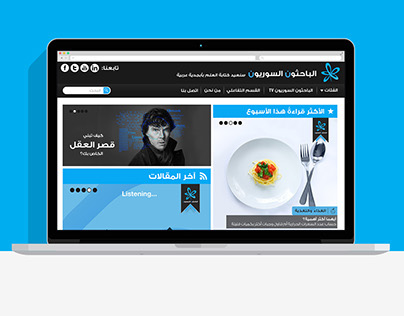 Syrian Researchers website concept