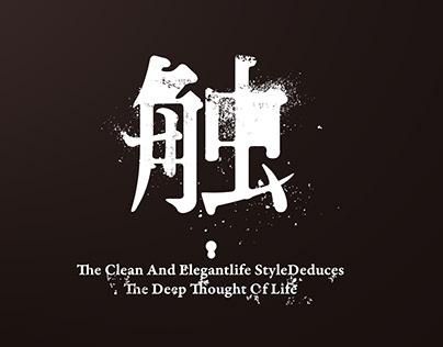 Typography-贰