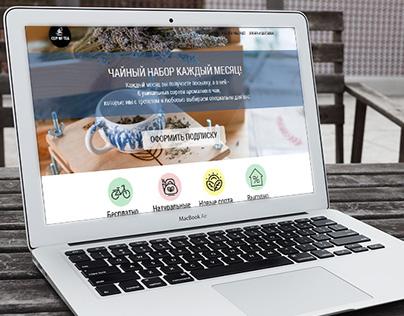 Landing-page для сервиса чайной подписки CupOfTea