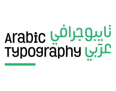 Arabic Typography IV