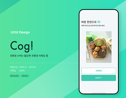 Cog! rewarding app UX/UI design