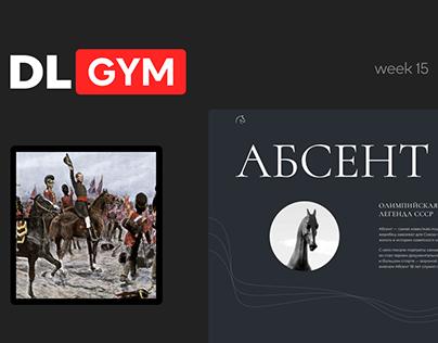 Элитные лошадки на Design Line GYM/ Horses