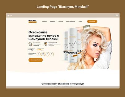 "Landing Page ""Шампунь Minoksil"""