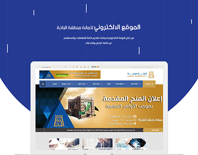 Website of Amana Al - Baha