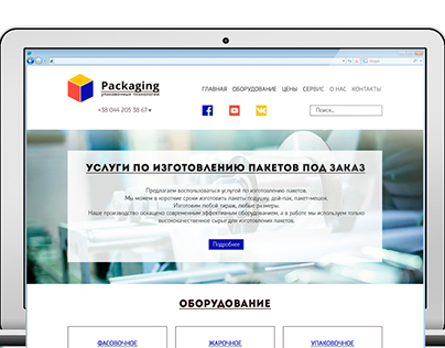 Site for packaging