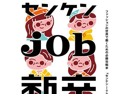 SENKEN job SHINSOTSU '22-'23