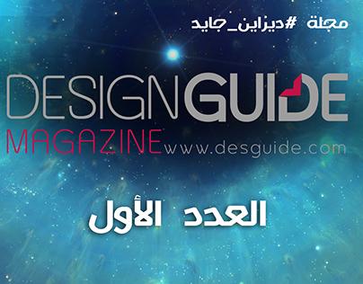 Design Guide Issue No. 1