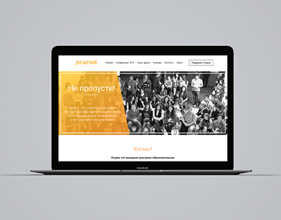 Website design for the Lsaran conference