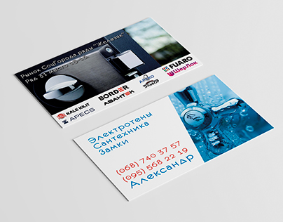 Business card #2 (door locks and plumbing)