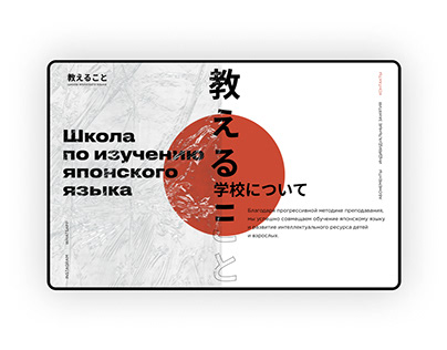 Japanese Language School in Saint-Petersburg