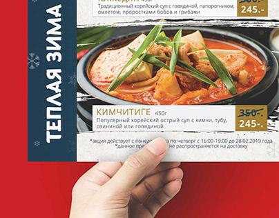 Ресторан Кореана