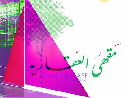 Aqariya Cafe