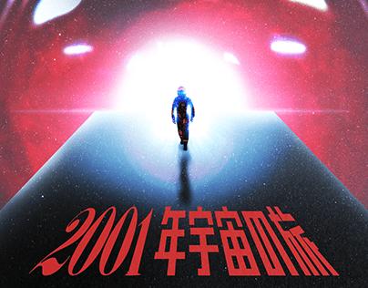 2001 : A space odyssey (Concept Artwork)