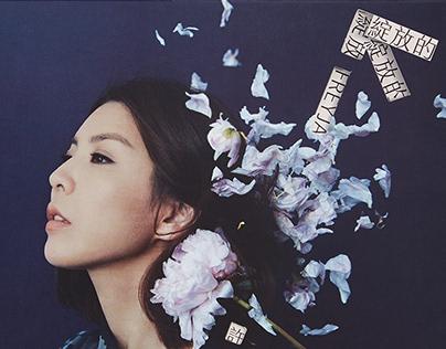 許茹芸 專輯 - 綻放的綻放的綻放 Valen Hsu ALBUM - DREYJA