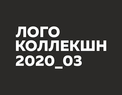 Logo collection 2020_03