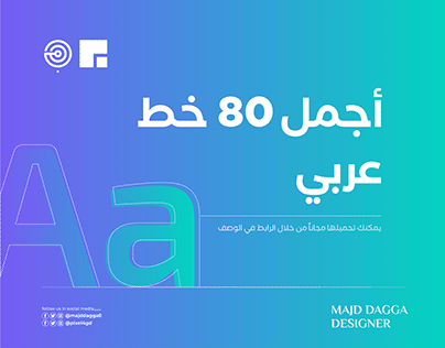 TOP 80 Arabic fonts || FREE DOWNLOAD