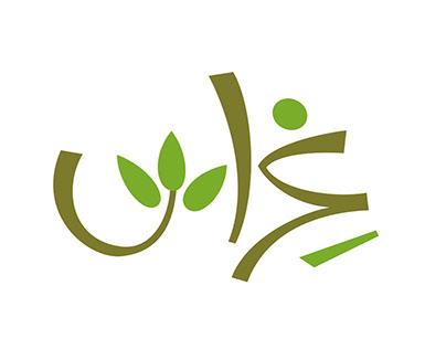 Typographic Logos | 2013 - 2016