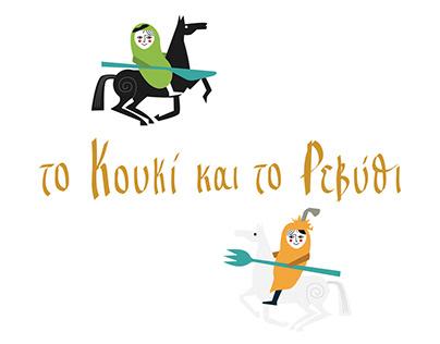 To Kouki & To Revithi