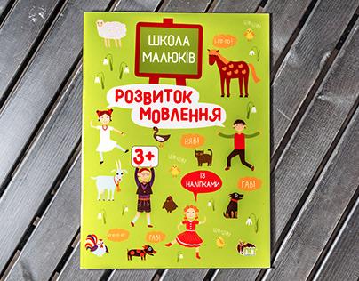 "series of books ""School for Kids"""
