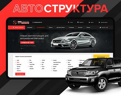 Online Store | Автоструктура - кузовные запчасти