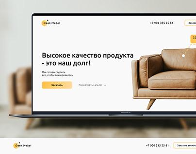 "Landing page for mebel company ""Geek mebel"". Web-design"