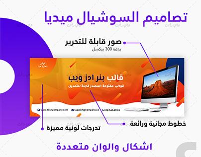 بنرات اعلانية مفتوحة المصدر للبيع 18 حجم
