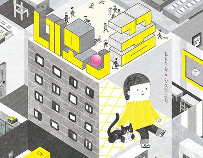 Square's Dream picture book illustration