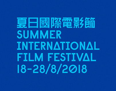 Summer International Films Festival