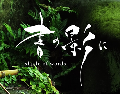 遊書-Japanese Calligraphy in modern style-