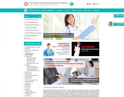 Сайт китайского военного госпиталя