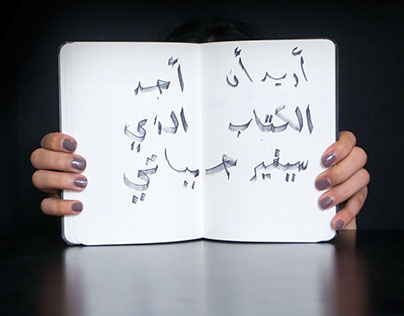 خلف كل كومة كتب | Behind Every Stack Of Books