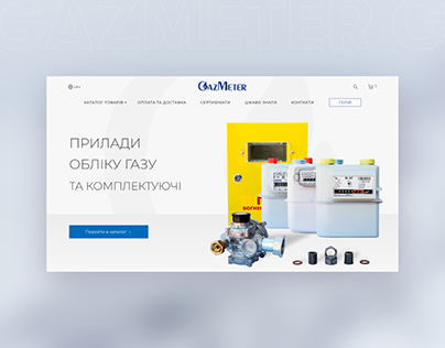 GazMeter