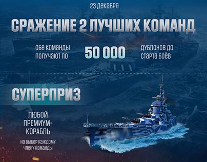 """Wargaming """"Стальной удар"""""""