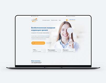 «Клиники доктора Шаталова» — landing page