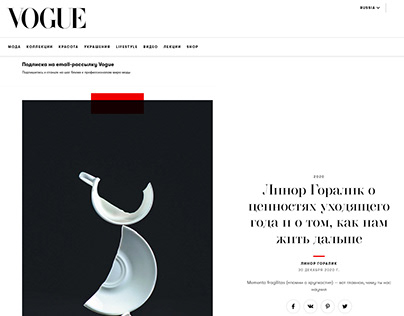 Vogue Russia: Fragility
