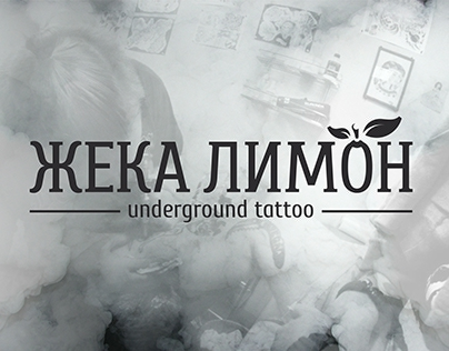 Logo | Tattoo Artist | Lemon