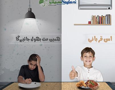 Image Manipulation | Two Peoples | Rich & Poor | Eid